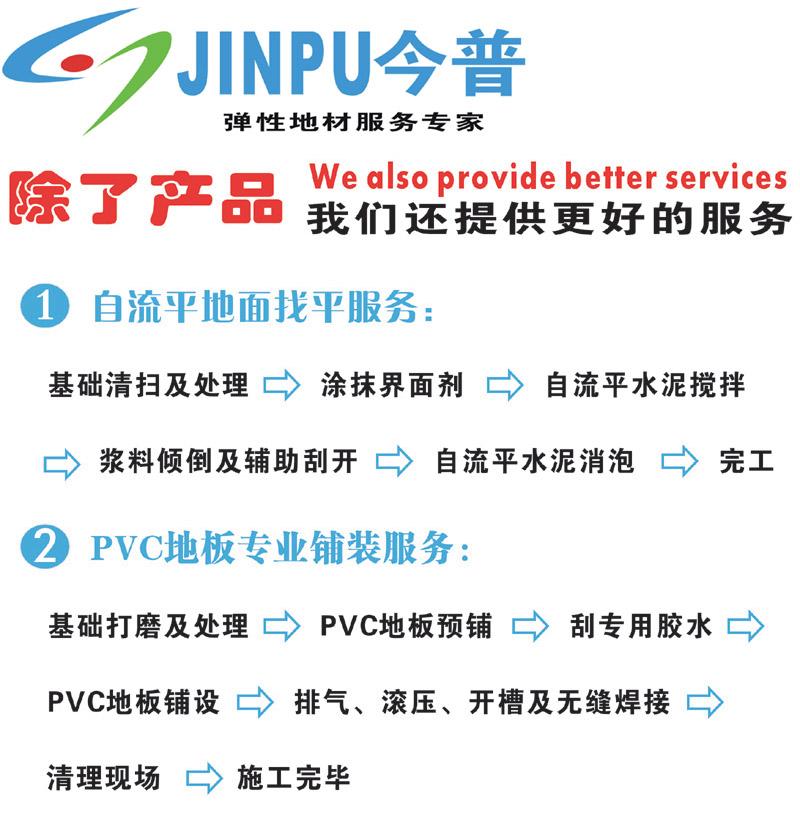 雷竞技官网更好的服务jinpupvc.com.jpg